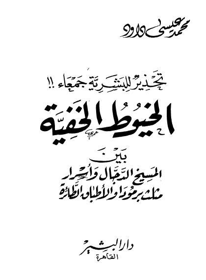 كتاب المهدي المنتظر محمد عيسى داود