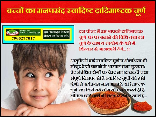 बच्चों का मनपसंद स्वादिष्ट दाडिमाष्टक चूर्ण