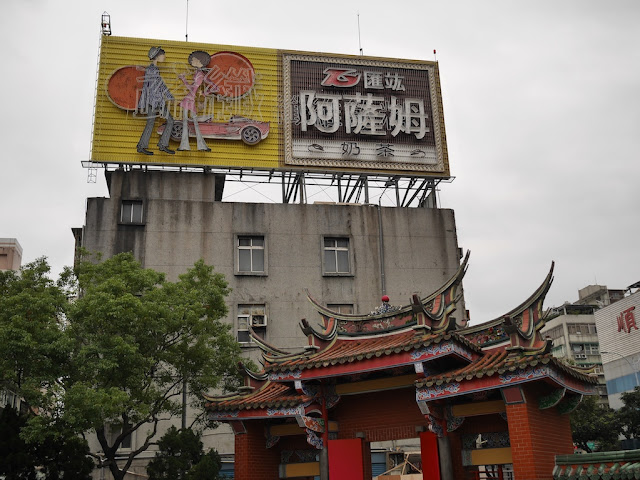 Advertisement for T. Grand Assam Milk Tea above Xun Gate (巽門) at the Xingtian Temple (Hsing Tian Kong — 行天宮) in Taipei