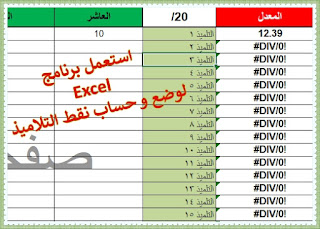 استعمل برنامج Excel لوضع حساب %D8%A7%D8%B3%D8%AA%D