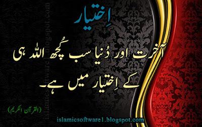 aqwal zareen in urdu