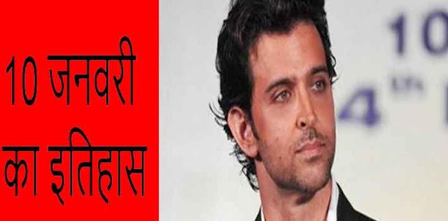 आज ही के दिन भारतीय अभिनेता ऋतिक रोशन का जन्म हुआ