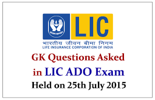 List of GK Questions Asked in LIC ADO Exam Held on 25th July 2015 (Morning)
