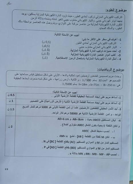 جواب امتحان تفتيش في العلوم دورة 20-21 ماي 2017