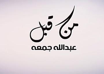 عبدالله جمعة - من قبل
