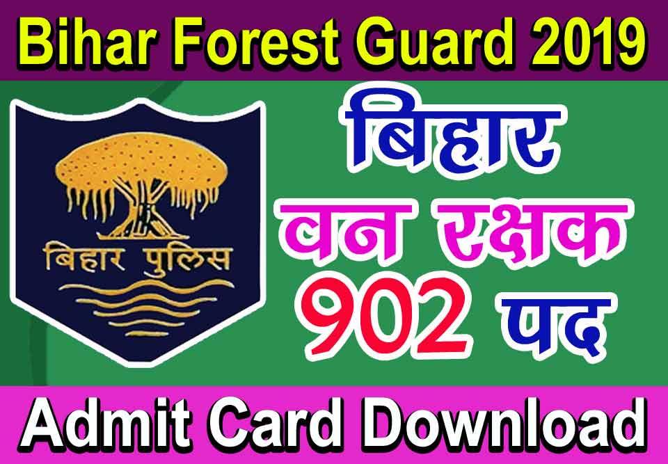 Bihar Forest Guard Admit Card 2019   CSBC Bihar Forest Guard Exam