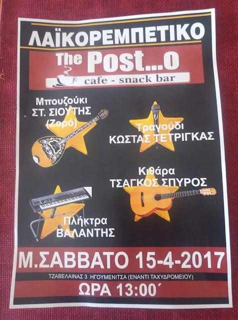 Ηγουμενίτσα: Λαϊκορεμπέτικη μουσική το Μ. Σάββατο στο The Post...O