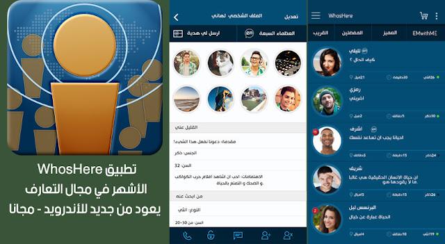 تطبيق WhosHere الأشهر في مجال التعارف يعود من جديد للأندرويد - مجانا