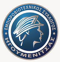 Τα αποτελέσματα των εκλογών του Εμπορικού Συλλόγου Ηγουμενίτσας