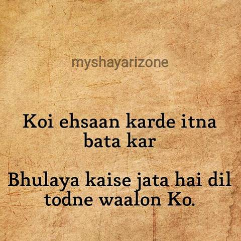 Kaise Bhulaau Tujhe Sad Shayari Image in Hindi