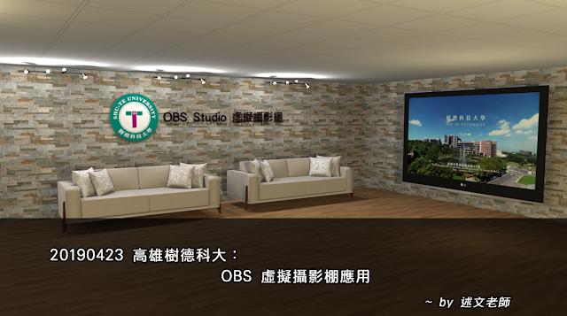 20190423 高雄樹德科大:OBS Studio 虛擬攝影棚應用