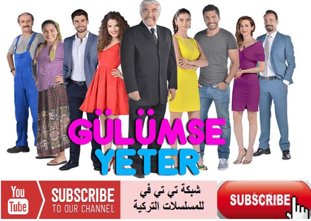 مسلسل يكفي ان تبتسم الحلقة رقم 24 والاخيرة مترجمة    Gülümse Yeter 24