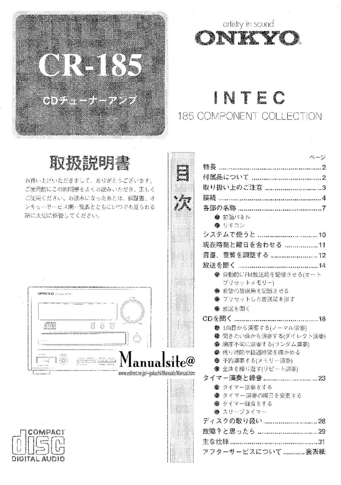 マニュアルサイト詳細館: CR-185