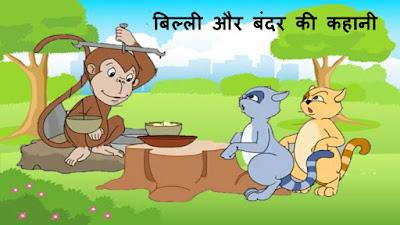 बिल्ली और बंदर की कहानी - Billi Aur Bandar Ki Kahani In Hindi