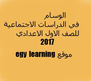 مذكرة الوسام في الدراسات الاجتماعية للصف الاول الاعدادي ترم اول 2017