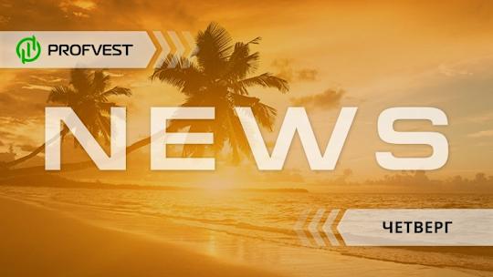 Новостной дайджест хайп-проектов за 17.09.20. 150 BTC, инвестированных в Vixes