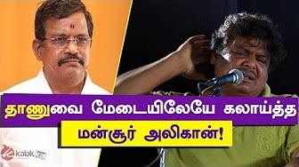 Mansoor Ali Khan teases Thanu on Stage! | Vilayattu Aarambam Audio Launch