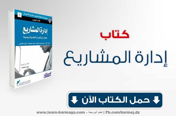 كتاب ادارة المشاريع pdf