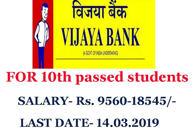 vijaya bank recruitment 2019 online apply, bank recruitment 2019, vijaya bank recruitment 2019 for 10th pass