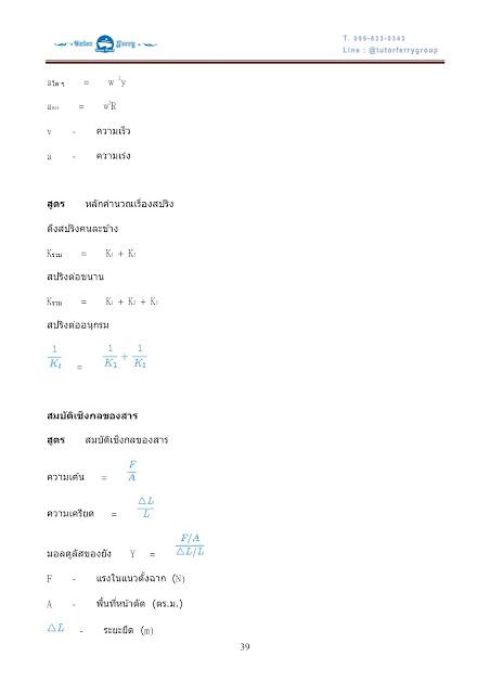 เรียนฟิสิกส์ที่บ้าน นนทบุรี