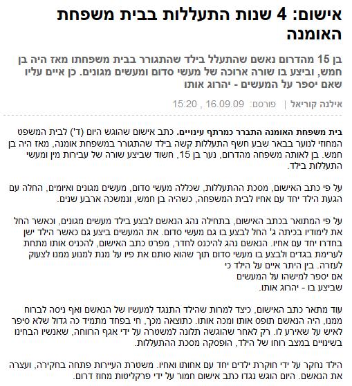 """""""אישום: 4 שנות התעללות בבית משפחת האומנה"""" , ynet ,"""
