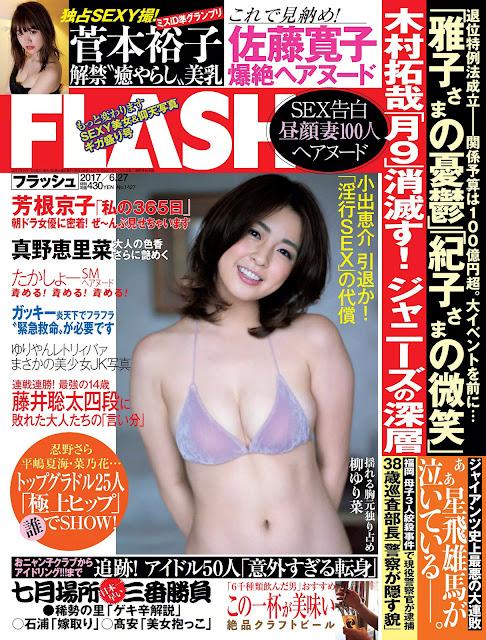 柳ゆり菜 Yurina Yanagi FLASH June 2017 Cover