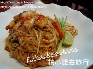 真心泰國菜館
