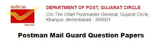 Gujarat Postman Mail Guard Question Papers