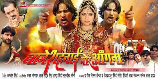 Baje Sahnayi More Angna (Bhojpuri) Movie Star Casts, Wallpapers, Trailer, Songs & Videos