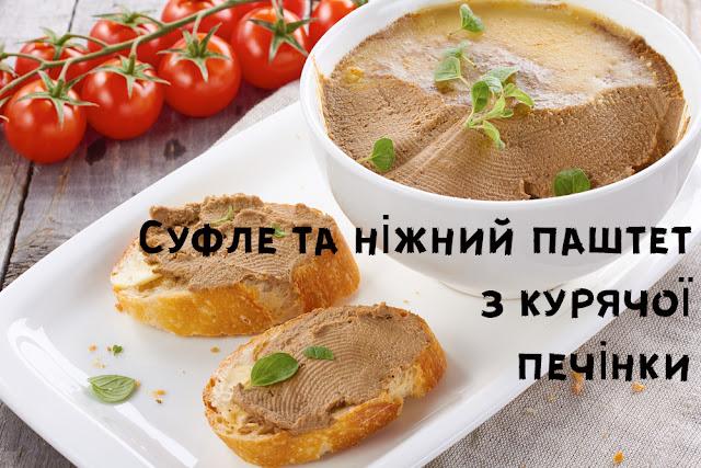 Прості рецепти приготування суфле та паштету з курячої печінки