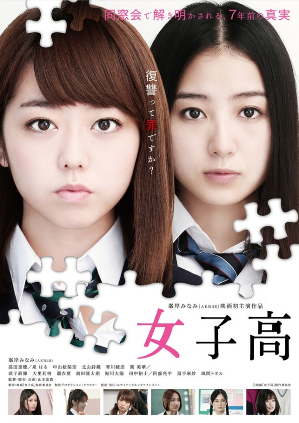 Sinopsis Girls' High School / Joshiko / 女子高 (2016) - Film Jepang