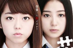 Girls' High School / Joshiko / 女子高 (2016) - Japanese Movie