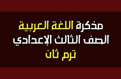 مذكرة اللغة العربية للصف الثالث الإعدادي الترم الثاني 2019