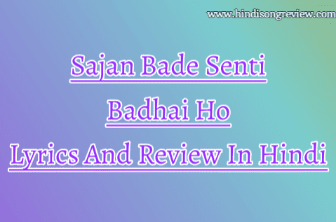 badhaai-ho-song-sajan-bade-senti-lyrics-and-review