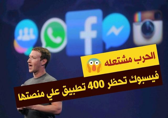 بعد فضيحة كامبريدج وتسريب بيانات المستخدمين فيسبوك توقف 400 تطبيق