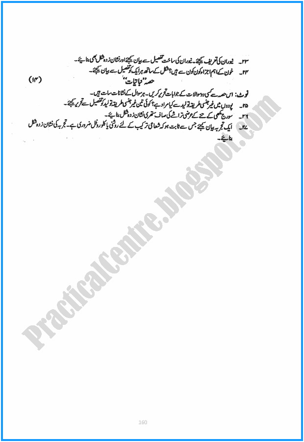 9th-biology-urdu-five-year-paper-2015
