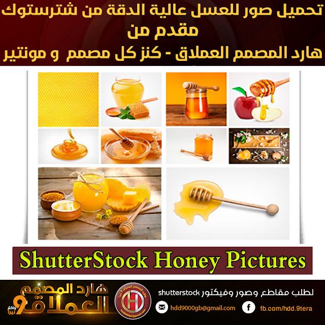 تحميل صور عسل عالية الدقة من شترستوك - ShutterStock Honey pictures