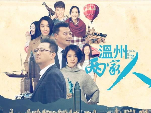 溫州兩家人 Wenzhou Two Families