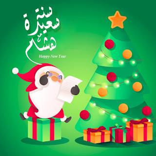 اكتب اسمك على بابا نويل ٢٠٢٠ سنة سعيدة مع هشام