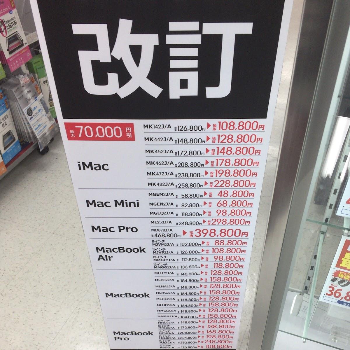 「新型MacBookPro」登場で既存製品が値下げ MacBookPro と MacBook どちらを買うべきか | Mac買い替え