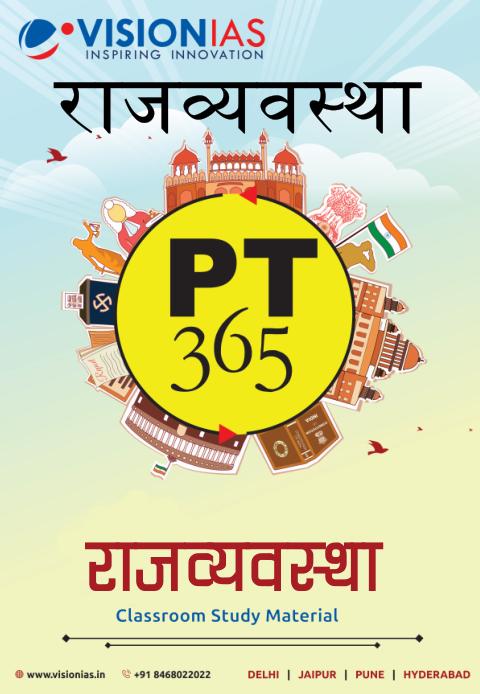 क्लासरूम स्टडी मेटेरिअल विज़न ई ए एस पीडीऍफ़ पुस्तक  | Classroom Study Material Vision IAS PT 365  PDF in Hindi