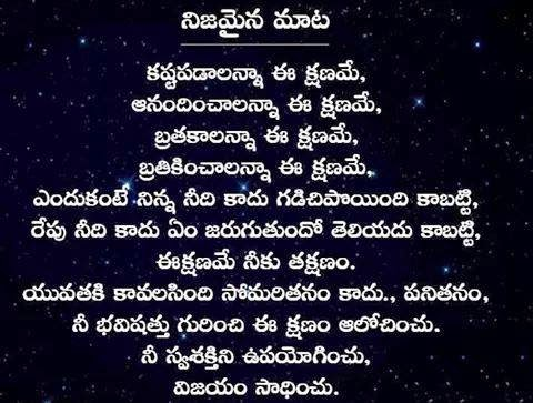 Telugu Love Quotes Heart Touching Telugu Love Quotations Hdtelugu