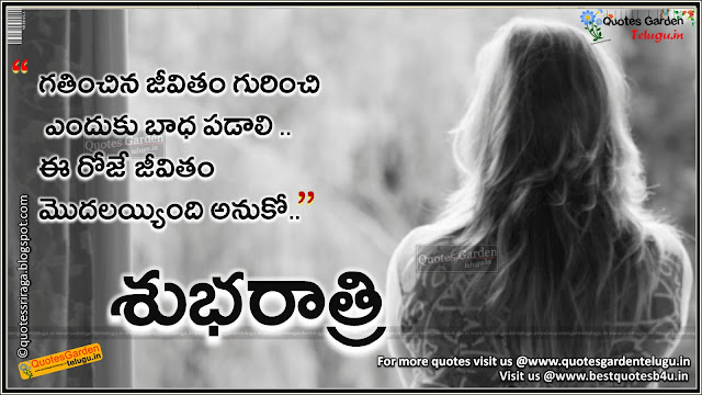 Best telugu good night greetings with life quotes