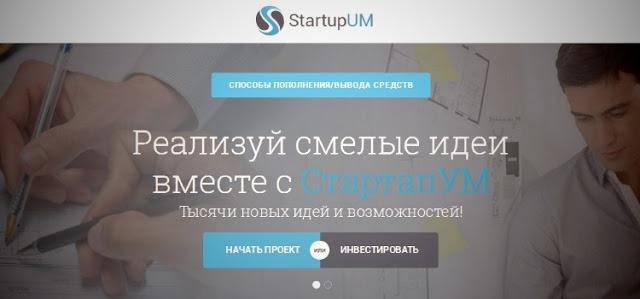 стартапум, startupum