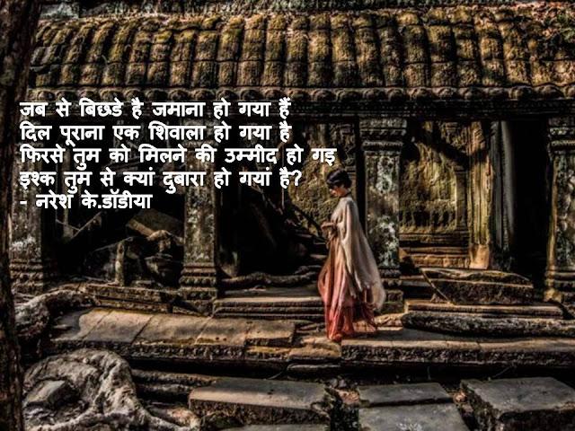 दिल पूराना एक शिवाला हो गया है Hindi Muktak By Naresh K. Dodia