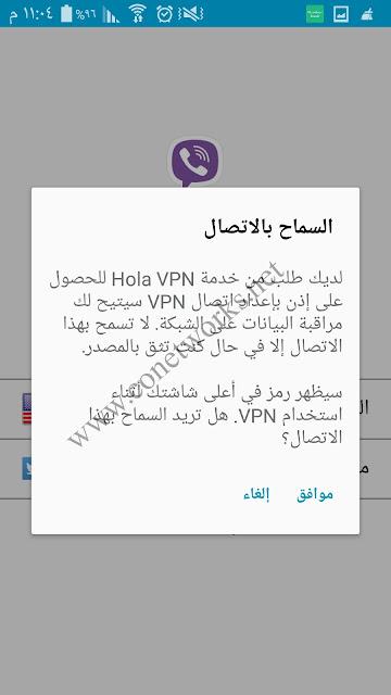 وداعا لحجب الفايبر والواتس الصوتى فى المملكة العربية السعودية