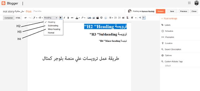 كيفية كتابة مقال متوافق مع السيو - طريقة عمل الترويسات  heading داخل منصة بلوجر