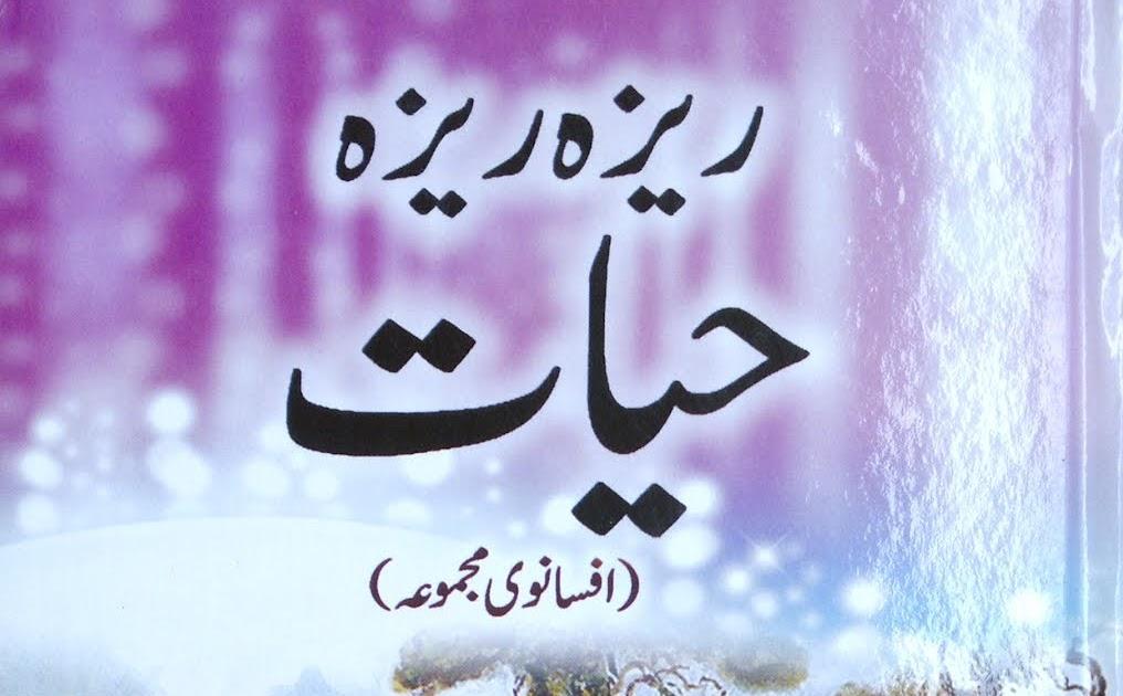 Budki's World: Thandi Aag - #Urdu #Kahani #ShortStory