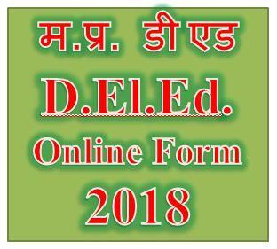 म.प्र. डी एड D.El.Ed. Online Form 2018
