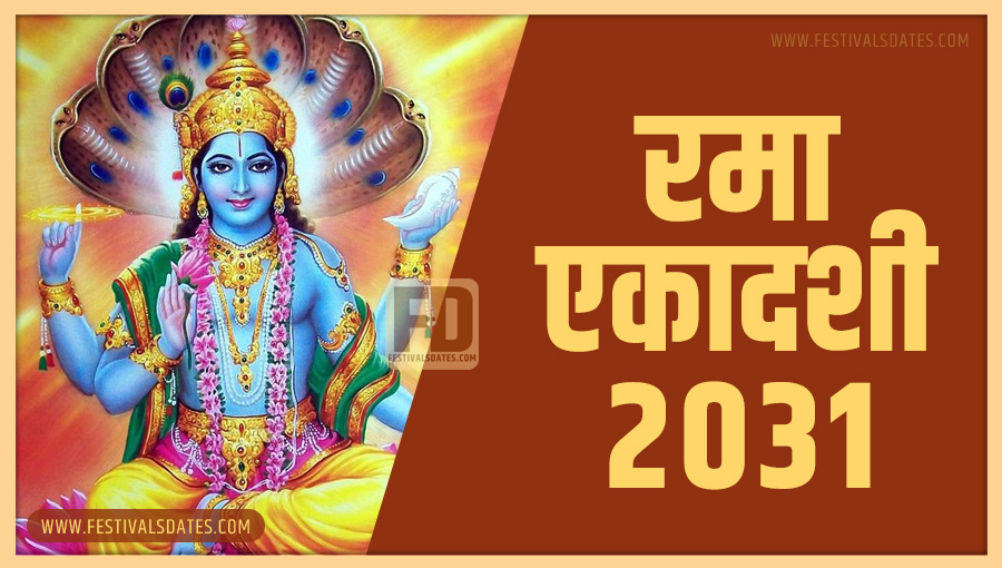 2031 रमा एकादशी तारीख व समय भारतीय समय अनुसार